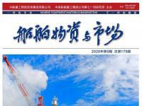 船舶物资与市场,国家级 知网 万方 维普